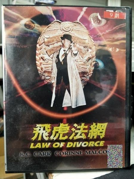 挖寶二手片-Y60-009-正版DVD-電影【飛虎法網】-連恩是位優秀的律師 處理過多起離婚的訴訟案件,