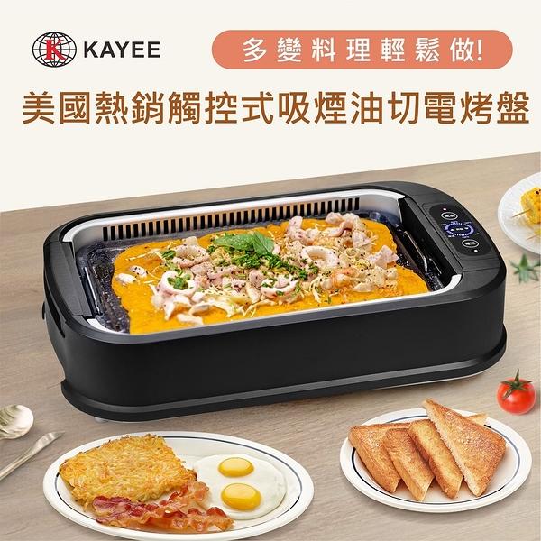 【KAYEE】美國熱銷觸控式吸煙油切電烤盤