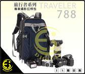 ES數位 吉尼佛 Jenova 附拉桿可拆式 後背包 TRAVELER 788 攝影包 拉桿包 附鎖頭 旅行者 相機包