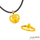 J'code真愛密碼 LINE甜心熊大黃金墜子 送項鍊+甜心兔兔黃金戒指