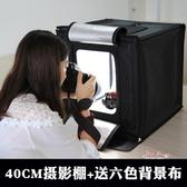 攝影棚 40CM攝影棚套裝LED專業拍照產品柔光箱 迷你燈箱簡易珠寶首飾補光燈攝影道具T
