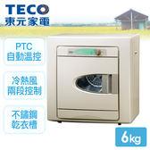 東元TECO 6kg不鏽鋼乾衣機  QD6581NA(無電梯需加收樓層費)