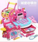 *粉粉寶貝玩具*城堡超市收銀機豪華全配組~仿真有趣~計算機真的可以計算喔~家家酒玩具~