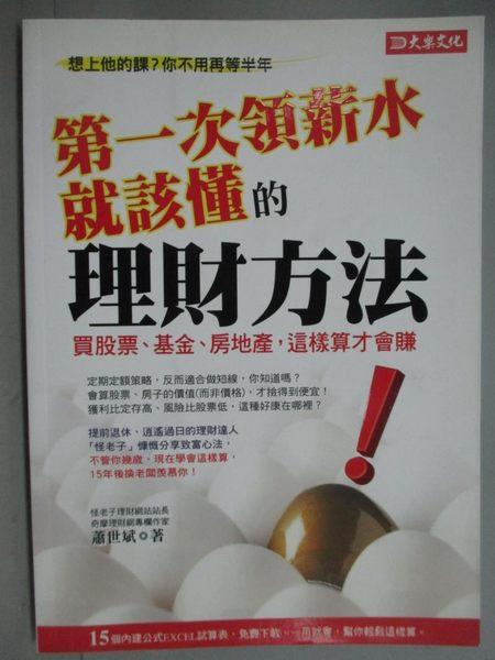 【書寶二手書T1/投資_GOB】第一次領薪水就該懂的理財方法_蕭世斌