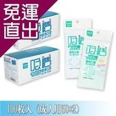 UdiLife 吸護醫用口罩-成人用100枚入【免運直出】