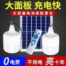 太陽能燈庭院照明室外室內天黑自動亮充電大功率應急防水LED燈泡 快速出貨