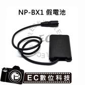 【EC數位】SONY NP-BX1 假電池 DK-X1 電池匣 適用 DSC RX1 RX1R RX100 相機