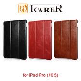 快速出貨 ICARER 復古系列 iPad Pro (10.5) 三折站立 手工真皮皮套