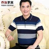 爸爸夏裝40-50歲中老年人冰絲polo衫中年男士短袖t恤上衣服保羅衫水晶鞋坊
