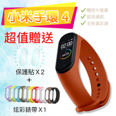送彩色腕帶+水凝膜 小米手環4 彩色NFC版 繁體中文 保固一年 運動手環 彩色 大螢幕 心率檢測 LINE