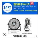 皓彩工業風扇強力電風扇趴地扇大功率落地扇家用商用臺式坐爬地扇 MKS免運