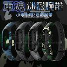 【迷彩腕帶/贈保貼】小米手環 3 替換帶/MIUI 運動手環/手錶錶帶/錶環/Mi Band 3-ZW