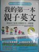 【書寶二手書T2/語言學習_JAD】我的第一本親子英文_李宗玥、蔡佳妤