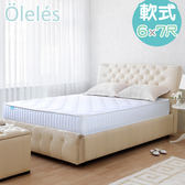 【Oleles 歐萊絲】軟式獨立筒 彈簧床墊-特大7尺(送緹花對枕)