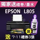 【限時加碼送墨水+7-11禮券300元】EPSON L805 原廠A4 Wi-Fi 高速六色 CD 連續供墨 印表機