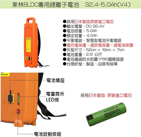 【東林電子台南經銷商】單購-割草機配件鋰離子電池 5Ah電池