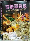 挖寶二手片-P01-476-正版DVD-電影【醉後單身夜】-婚前單身派對,狂歡沒有極限