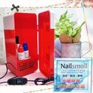USB黑膠水小型冰箱 迷你冰箱 冷暖兩用迷你型冰箱 微型小型冰箱 可制冷加熱 NailsMall