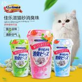 日本貓砂消臭珠消臭珠貓沙消臭劑貓砂盆消臭粉