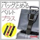 日本進口~gowell 旅行箱 頂部固定綁帶