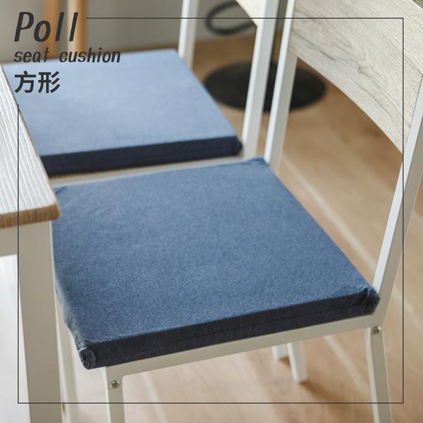 坐墊 椅 方形坐墊【M0071】Poll回彈方形坐墊(三色) 收納專科