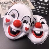 面具 萬圣節小丑面具恐怖微笑死神帥氣表演狂歡化妝舞會搞怪鬼臉面具男 阿薩布魯