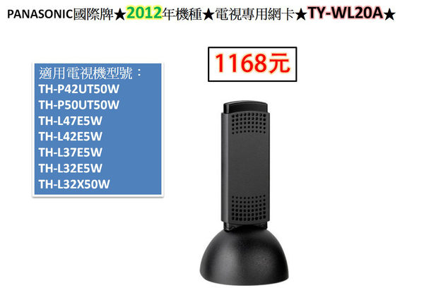 國際牌 PANASONIC 電視專用網卡 TY-WL20A 適用:2012年機種 TH-L42E5W/TH-L37E5W/TH-L32E5W/TH-L32X50W