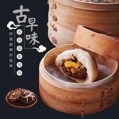 府城美食/團購下午茶/手工香菇蛋黃肉包(85g)10入/組  雙11購買2組每組只要199元 買一送一