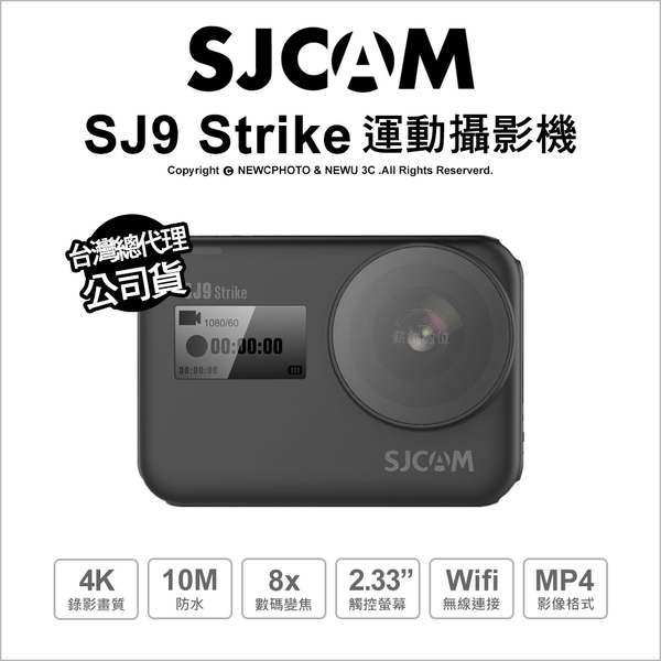 SJCam SJ9 Strike 運動攝影機 4K Wifi 防水10M NCC認證【贈64G+原電 24期】免運薪創數位