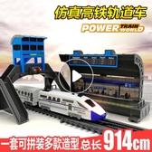 火車軌道益智電動高鐵小火車軌道仿真和諧號動車模型兒童男孩玩具禮物套裝 LX 衣間迷你屋