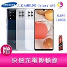 分期0利率 三星SAMSUNG Galaxy A42 (6G/128G) 6.6 吋八核心四鏡頭 5G上網手機 贈『快速充電傳輸線*1』
