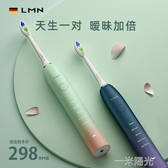 德國LMN電動牙刷情侶套裝男女士成人聲波牙刷全自動充電式軟毛刷 中秋節全館免運