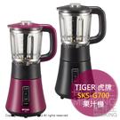 日本代購 空運 TIGER 虎牌 SKS-G700 多功能 果汁機 食物調理機 研磨機 蔬果機 700ml