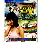 特殊音樂演奏曲-劉清池 CD (10片裝)