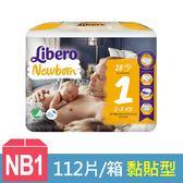 麗貝樂 嬰兒紙尿褲1號-NB (28片x4包/箱)