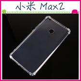 Xiaomi 小米 Max2 四角加厚氣墊背蓋 透明手機殼 防摔保護套 TPU手機套 矽膠軟殼 全包邊保護殼