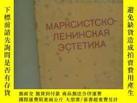 二手書博民逛書店俄語罕見MAPКCИCTCKO ПEHИHCKAЯ ЭCTETИ