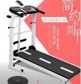 220V 家用款便捷小型跑步機多功能迷你走步機靜音減震加長跑帶健身器材 aj12697【愛尚生活館】