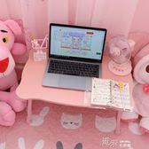 粉色床上筆記本電腦桌懶人學生宿舍折疊粉嫩筆記本桌子小號寫字桌igo 道禾生活館