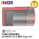 【映象】STC 9H鋼化玻璃保護貼 for OLYMPUS TG-6 專用 (Type AF) 相機螢幕玻璃貼 可觸控操作