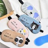 貓咪冰敷眼罩睡眠遮光透氣冰敷冰袋正韓成人兒童通用卡通睡眠眼罩