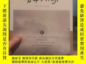 二手書博民逛書店罕見《青年作家》期刊雜誌2020年1—6月上半年,98新Y434264