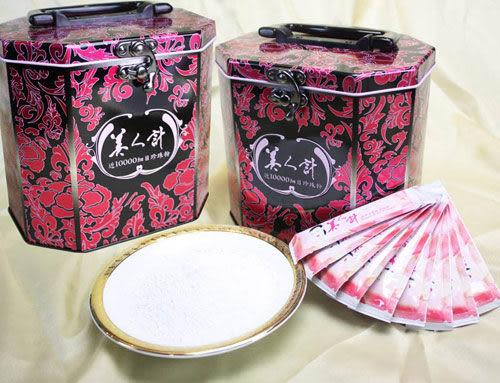 美人計10000細目珍珠粉(120包)*2盒
