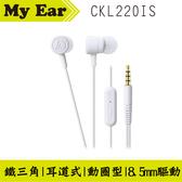 現貨 鐵三角 ATH-CKL220is 白色 耳道式耳機 支援 android 麥克風 | My Ear 耳機專賣店