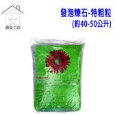 發泡煉石-特粗粒(約40~50公升)