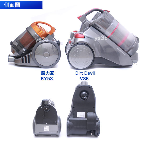 [開箱比較圖+文] 永不衰弱吸塵器 魔力家BY53 V.S. Dirt Devil VS8 V8power