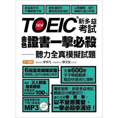 TOEIC新多益考試金色證書一擊必殺(聽力全真模擬試題)