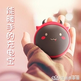 隨身暖手寶充電暖寶寶電暖寶兩用可愛便攜式學生小型自發熱二合一 樂事館新品
