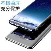 尼紳三星s8手機殼S9透明s8 手機套note8個性S9 創意Galaxy男plus女款潮牌時尚超 艾尚旗艦店