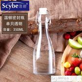 儲物罐 scybe喜碧玻璃瓶儲物瓶酵素瓶牛奶瓶泡酒瓶紅酒瓶白酒油壺密封瓶    居優佳品igo